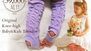 赤ちゃん トレンカ かわいい