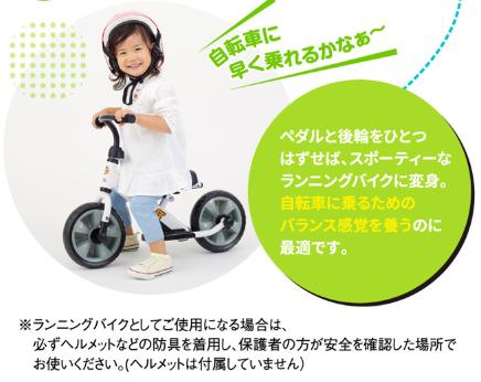 へんしんサンライダー 楽天 三輪車 ランニングバイク